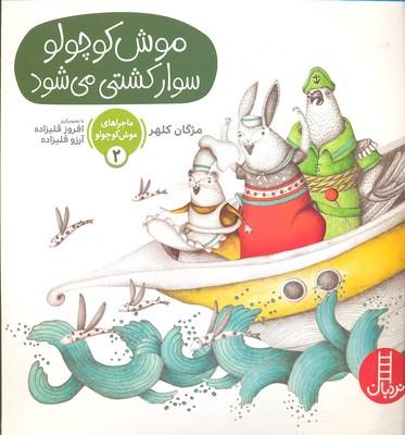 ماجراهاي-موش-كوچولو-2-سوار-كشتي-مي-شود