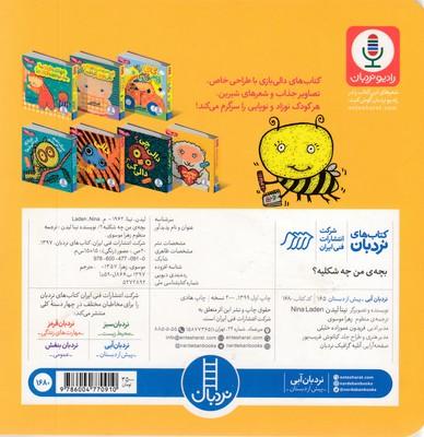 تصویر دالي بازي-بچه من چه شكليه؟