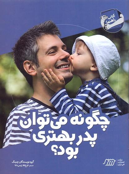 كتاب-راهنما-چگونه-مي-توان-پدر-بهتري-بود