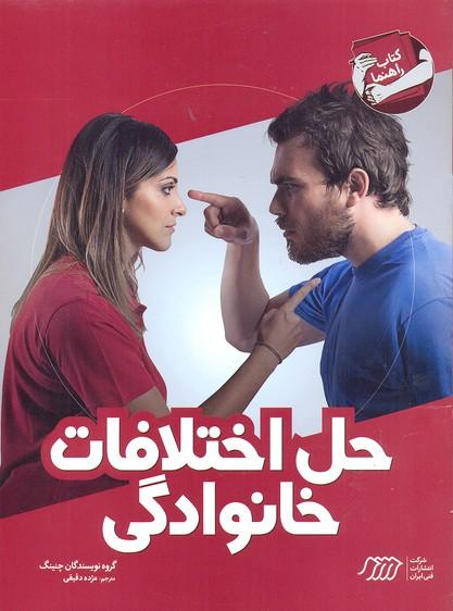 كتاب-راهنما-حل-اختلافات-خانوادگي