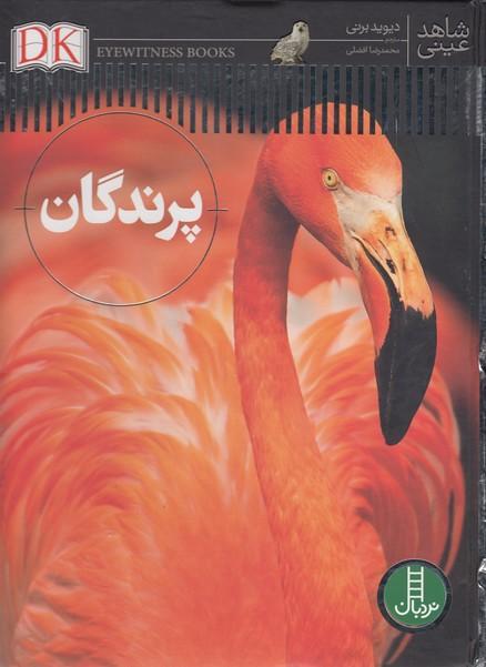 پرندگان-شاهد-عيني