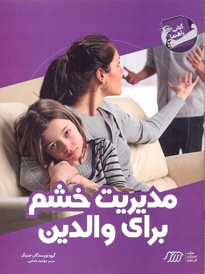 كتاب-راهنما-مديريت-خشم-براي-والدين