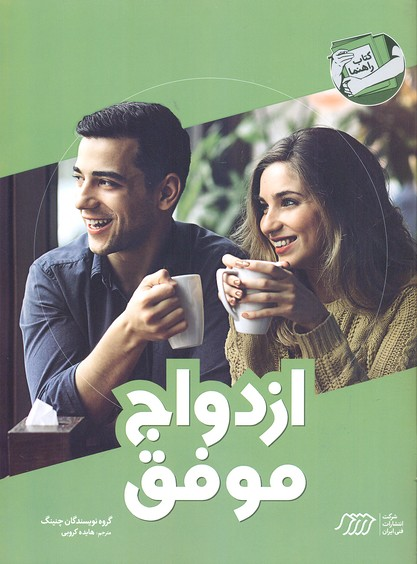 كتاب-راهنما-ازدواج-موفق