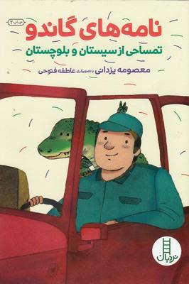 نامه-هاي-گاندو-تمساحي-ازسيستان-وبلوچستان