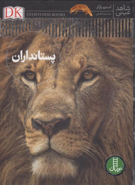 پستانداران-شاهد-عيني