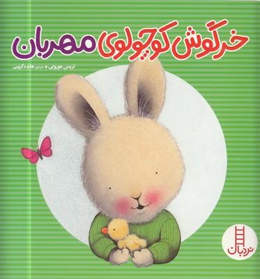 تصویر خرگوش كوچولوي مهربان