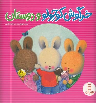 خرگوش-كوچولو-و-دوستان