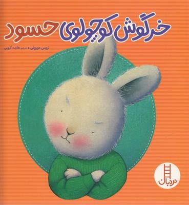 تصویر خرگوش كوچولوي حسود