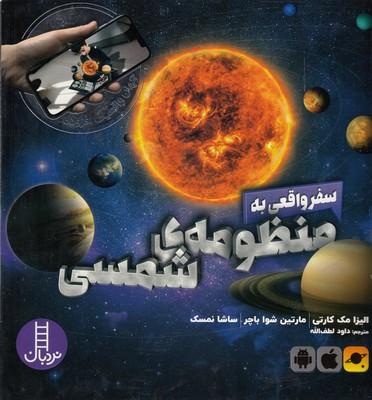 سفر-واقعی-به-منظومه-ی-شمسی