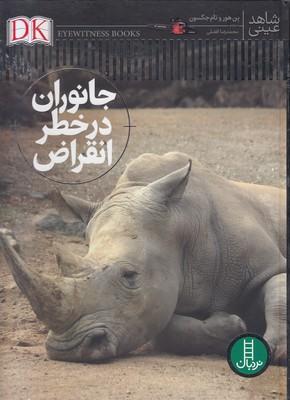 شاهد-عيني-جانوران-در-خطر-انقراض