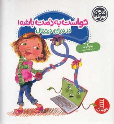 تصویر كتاب جوليا-حواست به دمت باشه!در دنياي ديجيتال