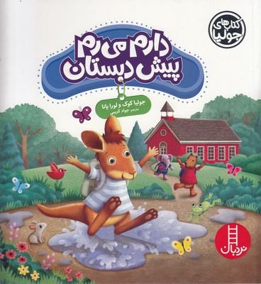 كتاب-جوليا-دارم-مي-رم-پيش-دبستان