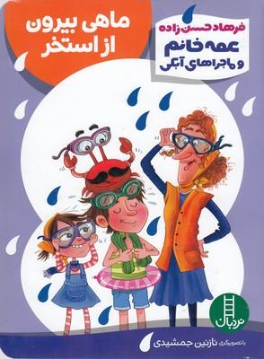 عمه-خانم-وماجراهاي-آبكي-ماهي-بيرون-از-استخر