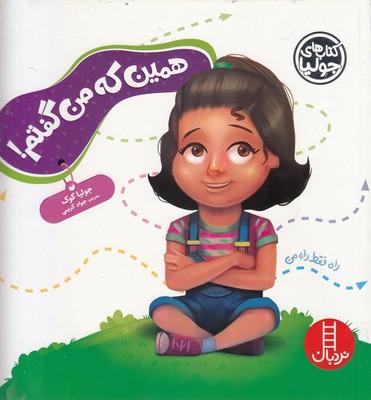 كتاب جوليا-همين كه من گفتم