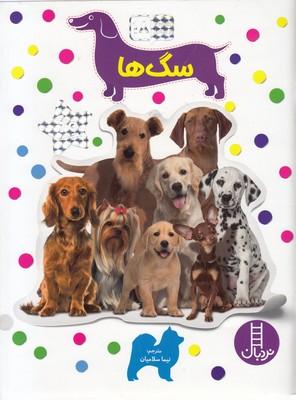 بچسبان-و-بياموز(18)سگ-ها