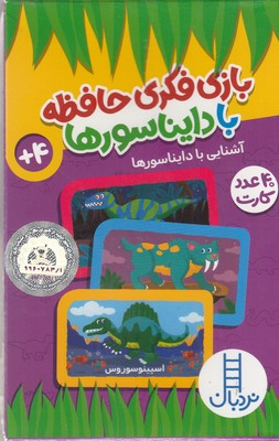 تصویر 40عدد کارت بازی فکری حافظه با دایناسورها
