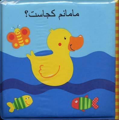كتاب-حمام