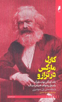كارل-ماركس-در-ترازو