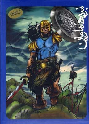 نبرد-هاماوران(4جلدي)