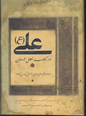 علي(ع)در-كتب-اهل-تسنن(r)وزيري-پارسه