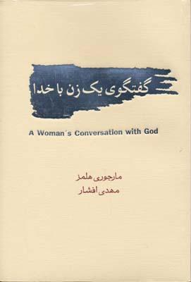 گفتگوي-يك-زن-با-خدا