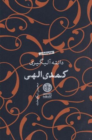 كمدي-الهي(جلد-سخت-سه-جلدي-وزيري)