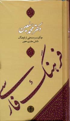 فرهنگ-فارسي-معين(پالتويي)