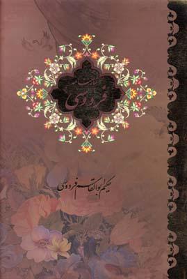 شاهنامه-فردوسی-2-جلدی