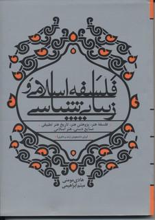 فلسفه-اسلامي-و-زيبايي-شناسي