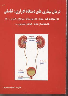 درمان-بيماري-هاي-دستگاه-ادرار-و-تناسلي