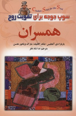 سوپ-جوجه-براي-تقويت-روح-همسران(رقعي)عقيل