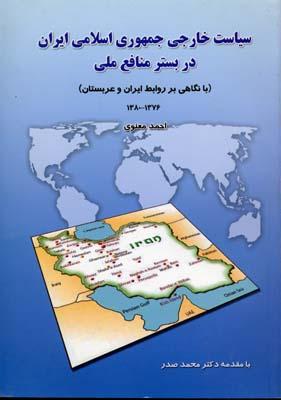 سياست-خارجي-ايران-در-بستر-منافع-ملي
