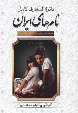دائرة-المعارف-كامل-نام-هاي-ايران