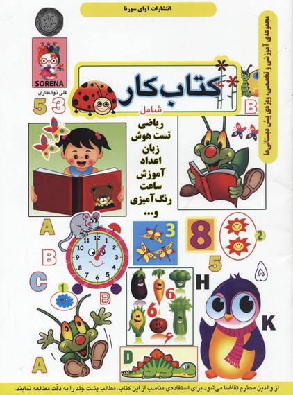 مجموعه-آموزشي-و-تخصصي-ويژه--پيش-دبستاني-ها-كتاب-كار-شامل-رياضي،-تست-هوش،-زبان-و------