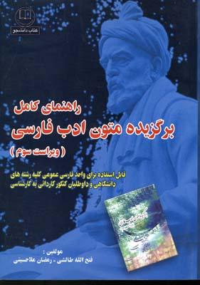 راهنماي-كامل-برگزيده-متون-ادب-فارسي