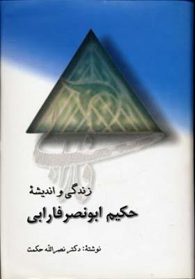 زنگي-و-انديشه-حكيم-ابونصر-فارابي