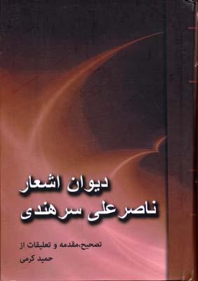 ديوان-اشعار-ناصر-علي-سرهندي