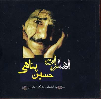 اشارات-حسين-پناهي
