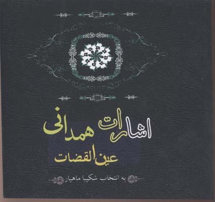 اشارات-عين-القضات-همداني(خشتي)الهام