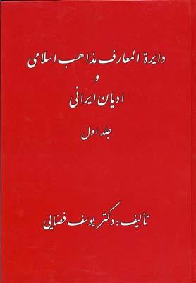 دايره-المعارف-مذاهب-اسلامي(2جلدي)