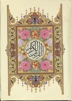 قرآن-(جيبي)-ترجمه-زير---نشتا