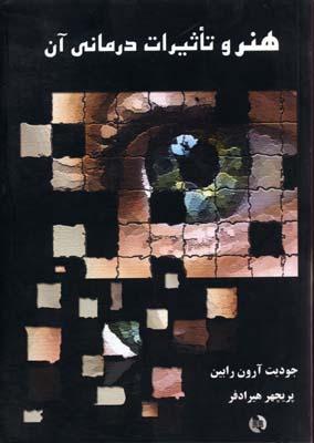هنر-و-تاثيرات-درماني-آن(وزيري)صورتگر