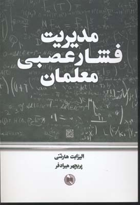 مديريت-فشار-عصبي-معلمان-(رقعي)صورتگر