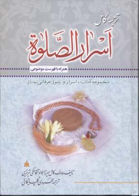 اسرار-الصلاهr(وزيري)مستجار