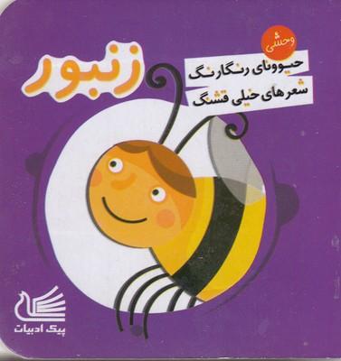 حيووناي-رنگارنگ-شعرهاي-خيلي-قشنگ-زنبور