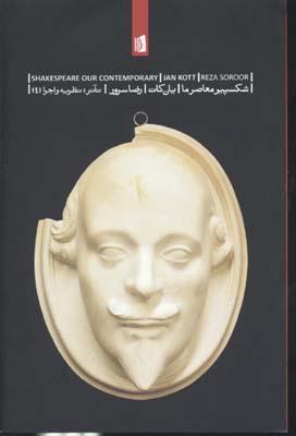 شكسپير-معاصر-ما