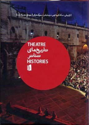 تاريخ-هاي-تئاتر-