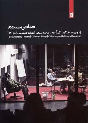 تئاتر-مستند-(مجموعه-مقالات)