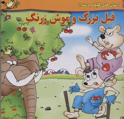 داستان-كليله-و-دمنه11-فيل-بزرگ-و-موش-زرنگ