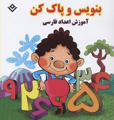 بنويس-و-پاك-كن-آموزش-اعداد-فارسي
